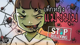 เด็กหญิงแมงมุม-บทเรียนคนขี้ขโมย-stopbullying