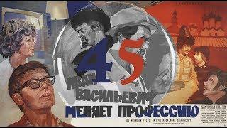 География кино | По следам съемок фильма Иван Васильевич меняет профессию