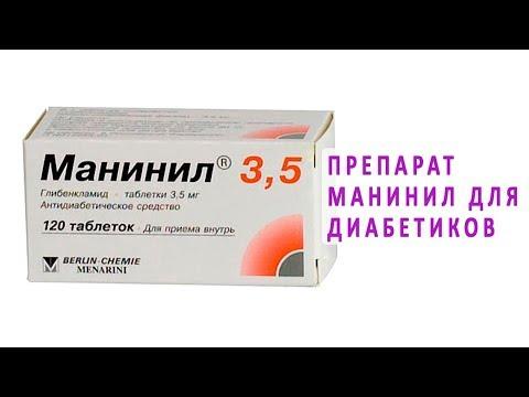 Гипогликемический препарат Манинил для диабетиков