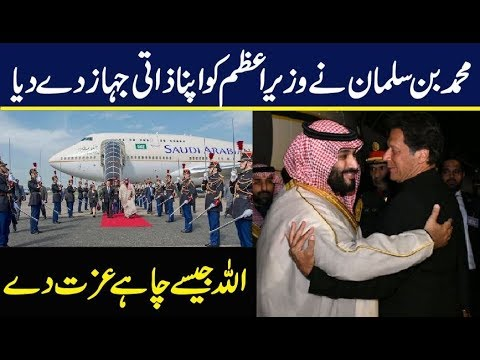 Saudi Muhammad Bin Salman sent the Prime Minister to the United States on a private plane - Surprise