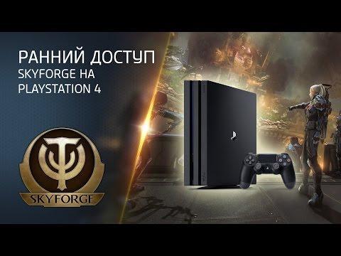 Skyforge PlayStation 4: Ранний доступ стартовал