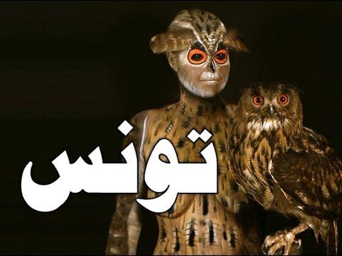 """""""النعوشة"""" المرعبة في تونس ! المرأة الملعونة !"""