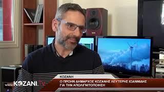 Ο Λ. Ιωαννίδης στο kozani.tv για την απολιγνιτοποίηση