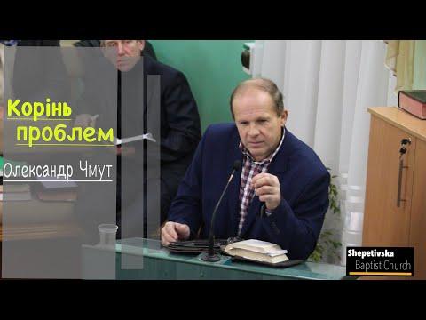 Корінь Проблем - Олександр Чмут -