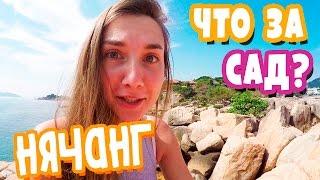 видео Что посетить в Нячанге