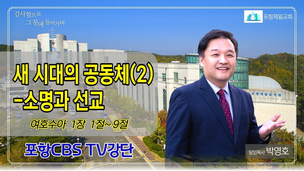 포항CBS TV강단 (포항제일교회 박영호목사) 2021.04.13