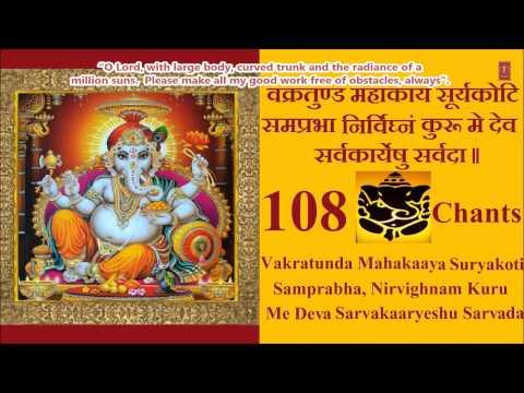 Vakratunda Mahakaya Shloka 108 Times I Full Audio Songs Juke Box