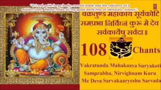 Vakratunda Mahakaya Shloka 108 times I Full Audio Songs Juke Box