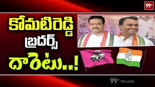 Special Story on komati Reddy Venkat reddy's Brothers POlitical Strategy | Nalgonda Dist | 99 TV