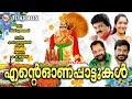 മലയാളികൾ നെഞ്ചിലേറ്റിയ പൊന്നോണ പാട്ടുകൾ | Onam Songs Malayalam | Onappattukal Malayalam