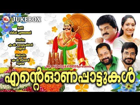 മലയാളികൾ നെഞ്ചിലേറ്റിയ പൊന്നോണ പാട്ടുകൾ  Onam Songs Malayalam  Onappattukal Malayalam