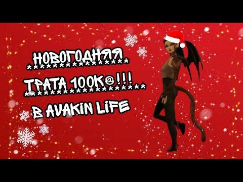 НОВОГОДНЯЯ ТРАТА 100к@!!!• •ТРАТА #4, БОЛЬШАЯ НОВОГОДНЯЯ ТРАТА• •AVAKIN LIFE