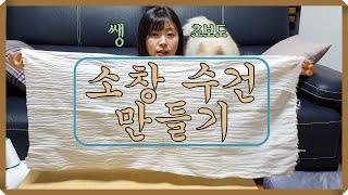 출산준비|소창 수건 만들기|속싸개 만들기|초보 재봉틀 …