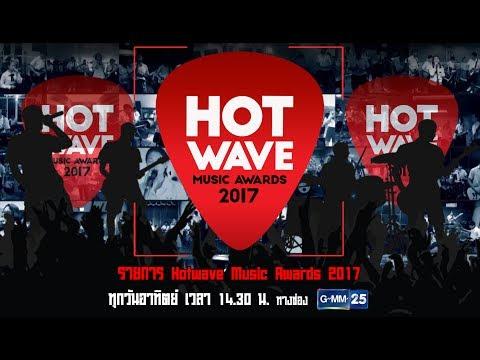HOT WAVE MUSIC AWARDS 2017 [EP.2] วันที่ 16 ก.ค. 60