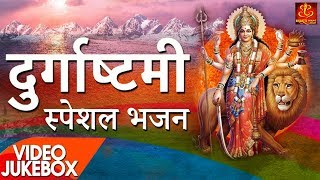 18 October 2018 !! Durga Ashtami 2018 !!  दुर्गा अष्टमी स्पेशल भजन !! Full HD Video Bhajan