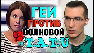 [eng sub] 🏳️🌈 ГЕИ против Волковой из группы ТАТУ ⛔GAYS against Julia Volkova t.A.T.u | Lena Katina