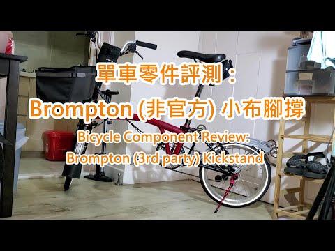 單車零件評測:Brompton (非官方) 小布腳撐 Bicycle Component Review: Brompton (3rd party) Kickstand thumbnail
