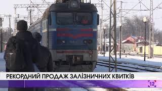 Рекордний продаж залізничних квитків(, 2018-12-06T08:38:49.000Z)