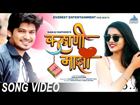 Kahani Majhi कहाणी माझी - Marathi Songs 2020 | Marathi Romantic Song | Sanju Rathod, Vishal, Pragati