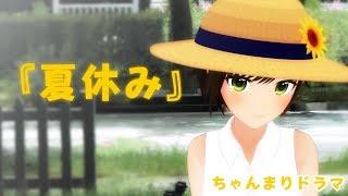 夏休み PART1 【ちゃんまりドラマ】