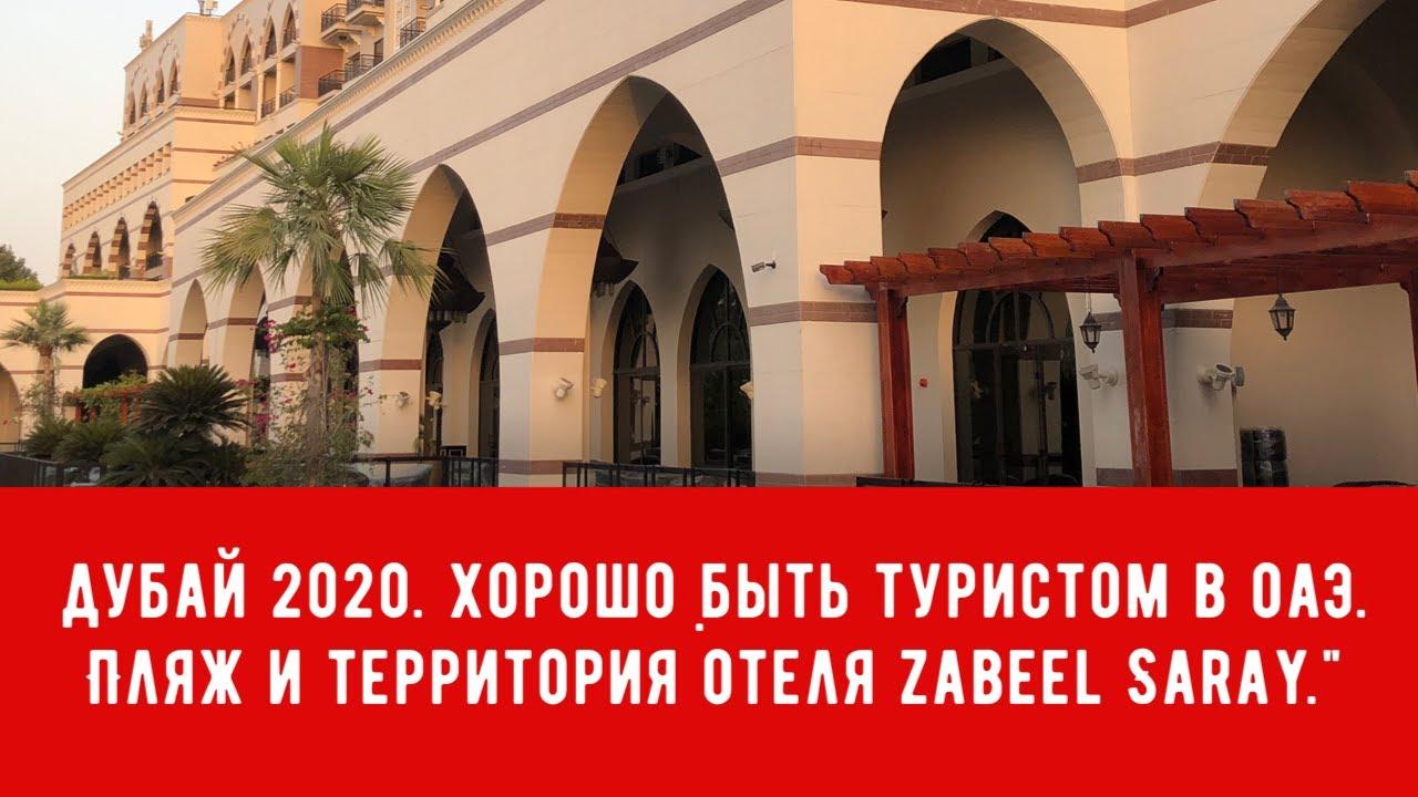 Дубай 2020. Хорошо быть туристом в ОАЭ. Пляж и территория отеля Zabeel Saray.