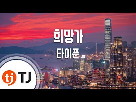 [TJ노래방] 희망가 - 타이푼(TYPHOON J) / TJ Karaoke