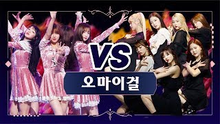 [퀸vs퀸] 오마이걸(2018 vs 2019) '비밀정원' (Queen vs Queen OH MY GIRL 'Secret Garden') @퀸덤(Queendom)