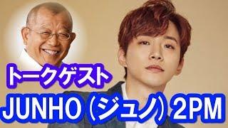 笑福亭鶴瓶 日曜日のそれ 2018年1月21日 ゲスト:2PMのJUNHO(ジュノ) ...
