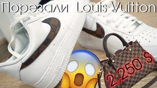 Nike X Louis Vuitton | Уничтожили сумку LV за 150 000