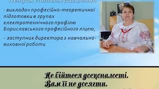 портфоліо Петрик Н В