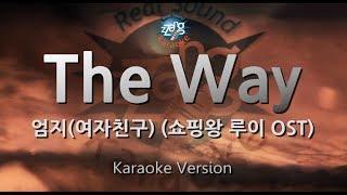[짱가라오케/원키/노래방] 엄지(UMJI)(여자친구)-The Way (쇼핑왕 루이 OST) [ZZang KARAOKE]