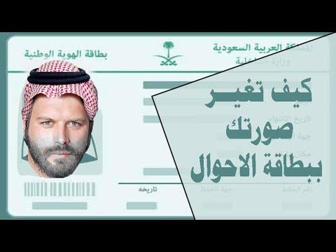 تعرفوا على أول سعودية حصلت على الهوية الوطنية مجلة هي