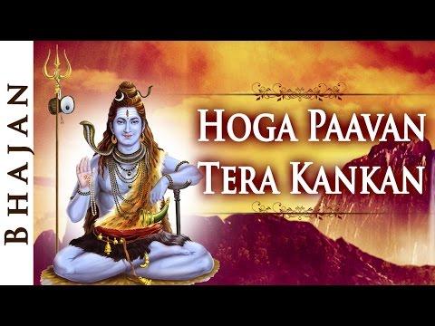 Lord Shiva Songs - Hoga Paavan Tera Kankan - Maha Shivratri Special