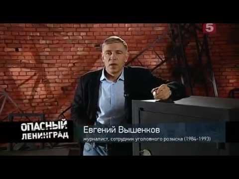 Опасный ленинград смотреть онлайн все серии