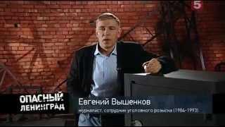 [Опасный Ленинград] Волки с васильевского