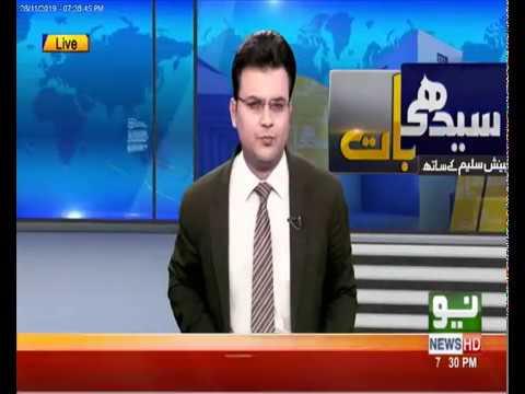 Seedhi Baat Beenish Saleem Kay Sath - Thursday 28th November 2019