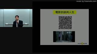 20171003雙贏談判力(下)~談判影片&時事分析:鄭立德老師