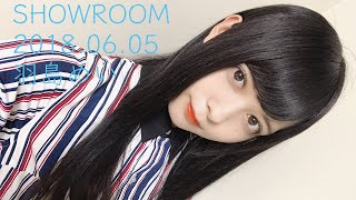 羽島めい (神宿) https://www.showroom-live.com/kmyd_mei 神宿(かみ...