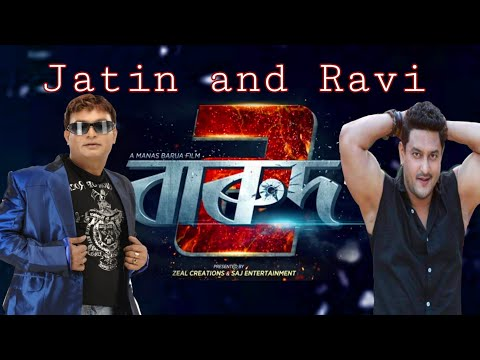 Barood 2 Assamese Upcoming Movie | বাৰুদ 2 | Jatin Bora , Ravi Sarma , Barood 2