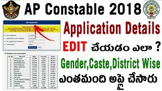 How to Edit AP Constable Online Application Details Number Of Applied Candidates Editing Option 2018