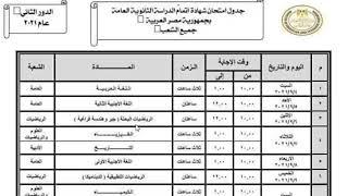 جدول امتحانات الدور الثاني للصف الثالث الثانوي 2021 / جدول امتحانات الملاحق للثانوية العامة 2021