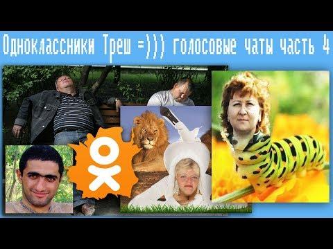 Одноклассники Треш =))) голосовые чаты часть 4