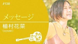 メッセージ / 植村花菜(cover) 毎週更新!さつきのあき ちゃんねる☆ ...