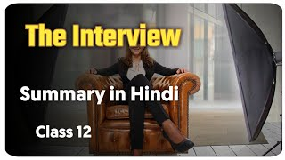 The Interview class 12 in Hindi|| The interview summary