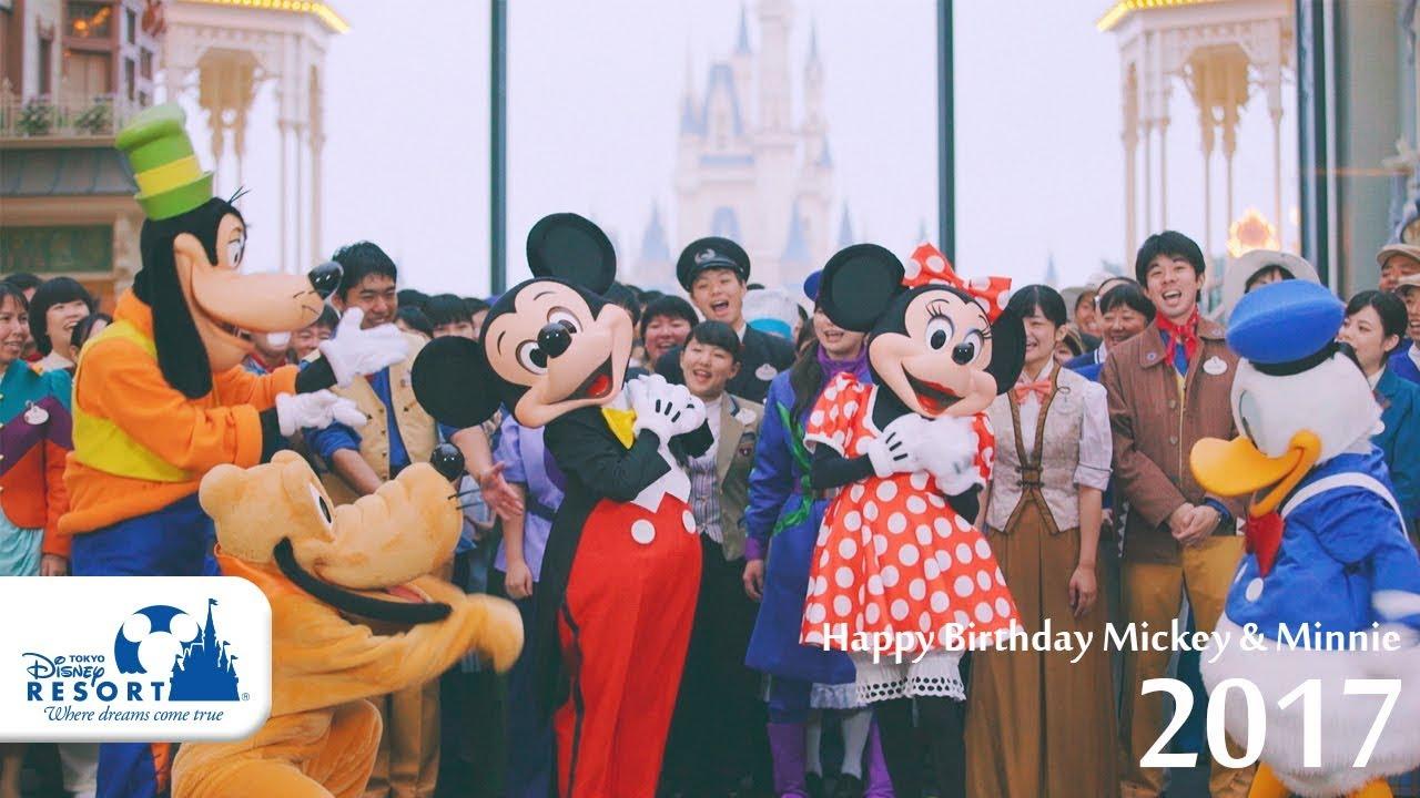 公式】ミッキー&ミニーおめでとう!いっしょにお祝いしましょう! 2017