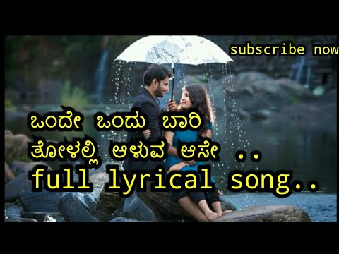 Onde Ondu Baari Status Song Full Version Full Song Exclusive