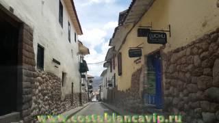 Дороги города Куско Cuzco Perú CostablancaVIP(www.costablancavip.ru Дороги города Куско (Cuzco, Perú) - столица Империи Инков. На видео от CostablancaVIP., 2017-01-15T09:38:15.000Z)
