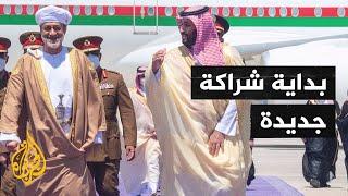 السعودية وعمان يعلنان إنشاء مجلس للتنسيق في كافة المجالات