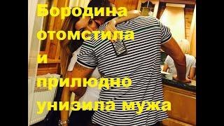 Бородина отомстила и прилюдно унизила мужа. Ксения Бородина, Курбан Омаров, ДОМ-2.