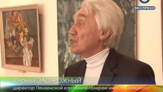 В Пензе открылась выставка «Бесценный дар»